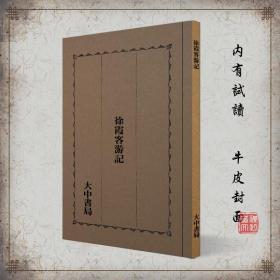 【复印件】徐霞客游记