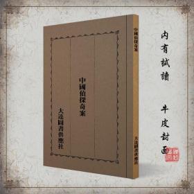 【复印件】中国侦探奇案