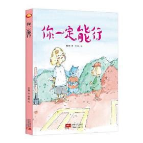 好能力培养系列 你一定能行 3-6岁幼儿园宝宝情商教育亲子阅读精装启蒙早教睡前故事书