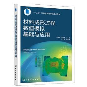 材料成型过程数值模拟基础与应用