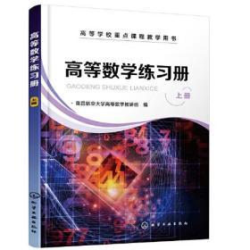 高等数学练习册(上册)