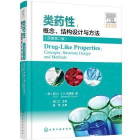 类药性;概念 结构设计与方法'