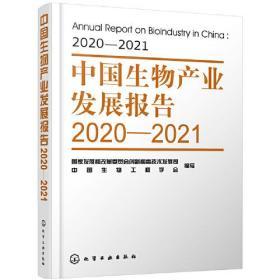 中国生物产业发展报告2020—2021
