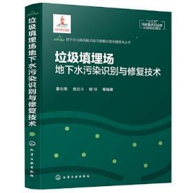 地下水污染风险识别与修复治理关键技术丛书--垃圾填埋场地下水污染识别与修复技术