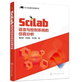 SciLab语言与控制系统的仿真分析
