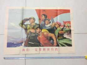 宣传画——(我们一定要解放台湾)