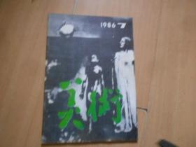 美术1986/7------6架上