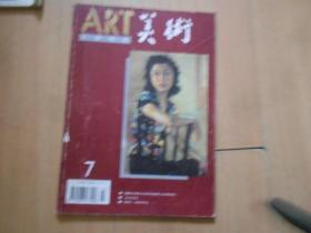美术1995/7------6架上