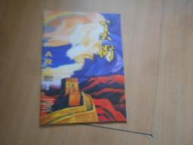 美术 1992 3------6架上