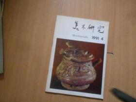 美术研究1991/4------6架上