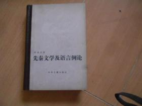 先秦文学及语言例论 精装 ------11架1