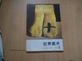 世界美术1988/2------6架上