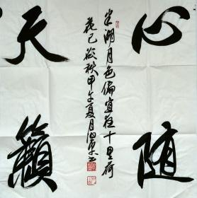 北京书法家协会驻会副主席兼秘书长中国文学艺术界全国代表大会第六、七次代表;中国书法家协会第四、五六届理事田伯平书法作品