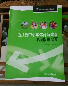 浙江省中小学体育与健康课程指导纲要
