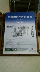 中国铝业企业大全 2020