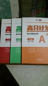 掌门1对1:高分计划,单元专题测试卷,七年级上,语文数学英语,三册合售