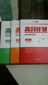 掌门1对1:高分计划,单元专题测试卷,四年级上,语文数学英语,三册合售