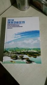 浙江省环境功能区划
