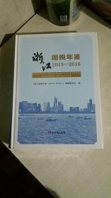 浙江国税年鉴 2015-2016