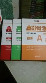 掌门1对1:高分计划,单元专题测试卷,八年级上,语文数学英语,三册合售
