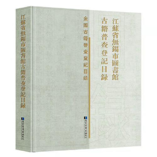 江苏省无锡市图书馆古籍普查登记目录