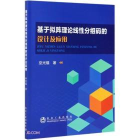 基于拟阵理论线性分组码的设计及应用