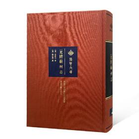 [光绪]蕲州志  [清]陈廷扬 纂;[清]封蔚礽 修  武汉大学出版社  9787307218406