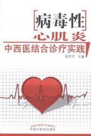 现货 病素性心肌炎中西医结合诊疗实践9787513217941  病毒病心肌炎中西疗法一棵松书店