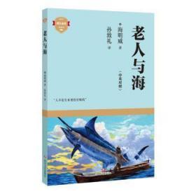 现货 老人与海(中英对照)/成长9787541156533 小学生长篇小说美国现代一棵松书店