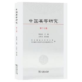 中国美学研究(第十七辑)