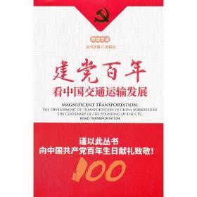 建党百年看中国交通运输发展(公路篇 )