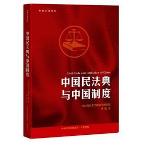 制度必读系列:中国民法典与中国制度