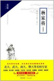 现货 杨家将(注释本)9787540345662  讲史小说中国明代一棵松书店