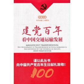 建党百年看中国交通运输发展(水运篇)