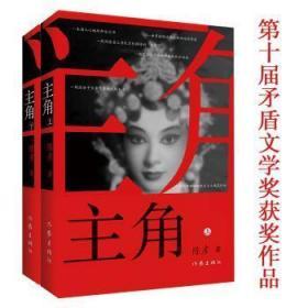 现货 主角9787506398114  长篇小说中国当代一棵松书店