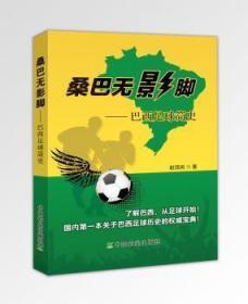 现货 桑巴无影脚-巴西足球简史9787109181748一棵松书店