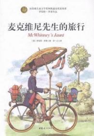 现货 麦克维尼先生的旅行9787512712973  儿童小说中篇小说美国现代一棵松书店