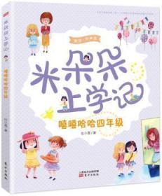 现货 米朵朵上学记:嘻嘻哈哈四年级:美绘·有声版9787506095587  儿童小说长篇小说中国当代一棵松书店