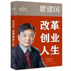 瞿建国:改革创业人生(金融文化丛书)  学林出版社  9787548617693