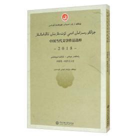 中国当代文学作品选粹.2018.诗歌集(哈萨克文卷)
