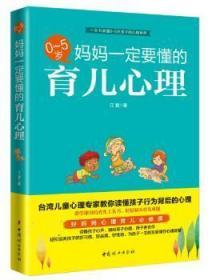 现货 0-5岁-妈妈一定要懂的育儿心理9787512713031  婴幼儿心理学一棵松书店