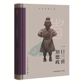 中华经典名篇:一日三省知德政
