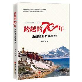 跨越的70年--西藏经济发展研究
