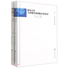 """南京大学""""文学跨学科国际合作研究""""论文集(上、下卷)"""