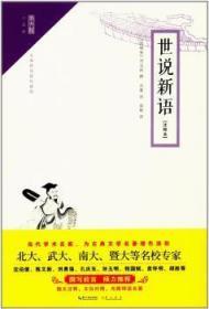 现货 世说新语(注释本)9787540345686  笔记小说小说集中国南朝时代一棵松书店