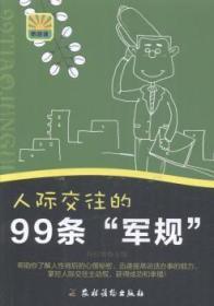 现货 人际交往的99条军规9787504857248  人际关系通俗读物一棵松书店