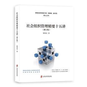 社会组织管理精要十五讲(修订版)