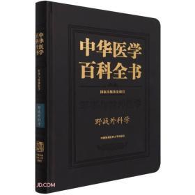 中华医学百科全书 军事与特种医学 野战外科学