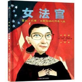 现货 女法官:露丝·巴德·金斯伯格的传奇人生9787559350244 岁儿童故事图画故事美国现代一棵松书店