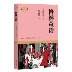 现货 格林童话/成长9787541157813 小学生童话作品集德国代一棵松书店